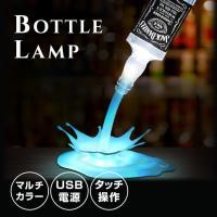 テーブルランプ ボトルランプ マルチカラー 間接照明 インテリア ライト ルームライト おしゃれ 寝室 リビング 卓上 プレゼント
