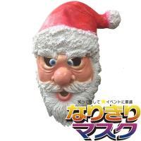 ホラーマスク サンタ 怖い かぶりもの リアル パーティー こわい 面白い おもしろい 怒るサンタ コスプレ 衣装 変装 仮装 お面 仮面