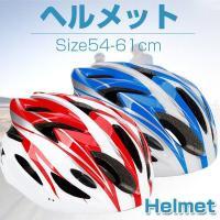 商品種類:自転車ヘルメット  仕様: ■材質:プラスチック ■頭周:54-61cm ■ホール18 ■...