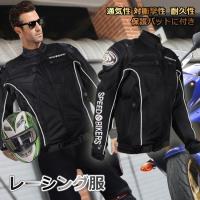【特徴】: ◆肘部分の3D保護バット!肩、背中標準装備。 ◆通気性の高いネット構造、超格好いいオート...