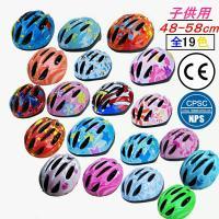 ヘルメット キッズ 自転車 ヘルメット 子供 自転車 子供用 おしゃれ 48-58cm ダイヤル調整 サイクルヘルメット サイクリング 軽量 Helmet outdoor