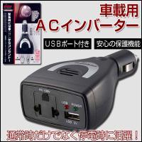【特徴】 ●停電時に活躍!緊急時には車(シガーソケット)からコンセント! 車載用インバーター/USB...