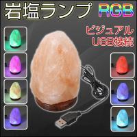 【仕様】 材質:ウッドベース、岩塩本体 光色:七色RGB サイズ:ランプ10cm(H)、ベース(8×...