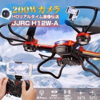 ブランド:JJRC モデル:H12W-A 周波数:2.4GHz ジャイロ:6軸 カメラ:2.0MP ...