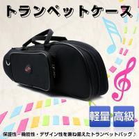 ■商品種類:トランペット バッグ ★お手軽なトランペット用のソフトケースです。 ★定番の黒なのでその...
