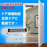 ■商品種類:LED磁気ロック ■電圧:12V DC  ■電流:0.32A  ■牽引力:280kg ■...