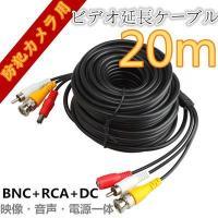 ビデオ延長ケーブル BNCケーブル 20m(BNC+RCA+DC) 延長コード 映像/音声/電源一体...
