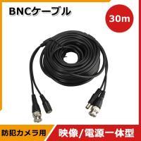 防犯カメラ用延長ケーブル BNCケーブル 30m(BNC+DC) 映像 電源一体型 延長コード 黒 ...