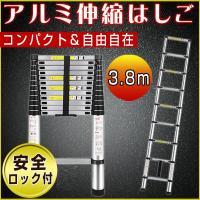 安心の6ヶ月保証付 日本語説明書付  【特徴】 アルミ伸縮はしご、コンパクトで収納楽々。 最長3.8...