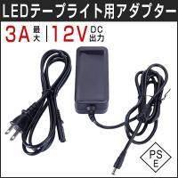 【仕様】 入力電圧:AC100〜240V、50/60Hz 出力電圧:DC12V 3A  容量:最大3...
