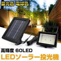 ■商品種類:LED投光器 ■ソーラーパネル:2v、2w ■電圧:3.6v ■材質:アルミ ■充電池:...