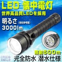 ●超高輝度LEDライトで、それは緊急時や日常の使用に最適です ●100メートルまでの防水することがで...