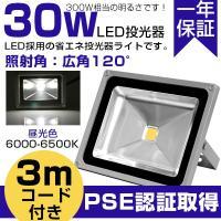 ●消費電力:30W ●動作電圧:85-265V ●材質:金属、強化グラス ●ライトカラー:昼光色 ●...