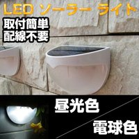■商品種類:LED ソーラー ライト 特徴: 電気代0円! ソーラー発電で電気代不要! 電気配線もい...