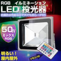 仕様 ■商品種類:LED投光器 50w ■消費電力:50w ■動作電圧:90-240V ■照射角:約...