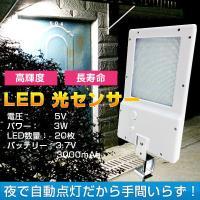 ■商品種類:ソーラーライト ■材質:ABS ■光源:20個白色光LED ■パワー:3W ■電圧:5V...