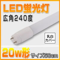【仕様】 口金:G13 消費電力:10W 電圧:AC 85-265V 照射角:240° 全光束:10...