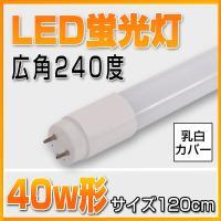 【仕様】 口金:G13 消費電力:18W 電圧:AC 85-265V 照射角:240° 全光束:20...