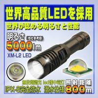 ■光色:ホワイト(5500K) ■光束:5000LM(他社参考値) ■実用点灯:4H約 ■照明距...