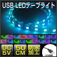 【仕様】 動作電圧:5V 消費電力:0.6 W LED数:5050SMD 30個 発光色:RGB 防...