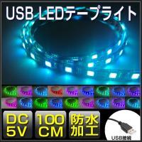 【仕様】 動作電圧:5V 消費電力:1.2W LED数:5050SMD 60個 発光色:RGB 防水...