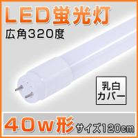 【仕様】 口金:G13 消費電力:18W 電圧:AC 85-265V 照射角:320° 全光束:18...