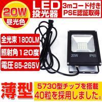 消費電力:20w 電圧:85-265V 材質:金属、ガラス 防水率:IP65 形状:正方形  光色:...