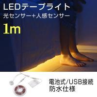 【仕様】 動作電圧:DC 3.3/5V LED数:3528SMD 30個 LEDテープの長さ:1M ...