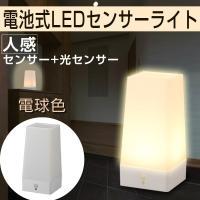 【仕様】 光源:電球色LED×1個 人感センサー検知範囲:約3m(左右 約60°、上下 約60°) ...
