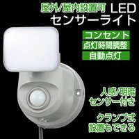 LEDセンサーライト 屋外 屋内 人感・明暗センサー付き 1灯式 400lm コンセント 自動点灯 室内 廊下 階段 玄関 照明 防犯ライト 照明器具