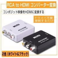 【特徴】 ●コアナログビデオ(黄?コンポジット)映像出力しか搭載されていない古いAV機器と、HDMI...