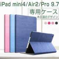 iPad mini4ケース iPad Air2ケース iPad Pro 9.7ケース 木目調 本革調 手帳型カバー スタンド  耐衝撃 軽量 シンプル