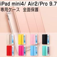 iPad mini4 ケース おしゃれ iPad Air2 ケース iPad Pro 9.7ケース スタンド  全面保護 iPad 専用カバー 軽量カバー 超薄型 おしゃれ