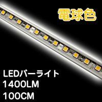 ■商品種類:LEDバーライト ■LED個数:72個 ■光束:1400LM ■消費電力:14W ■入力...