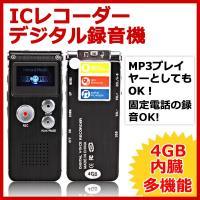 ■商品種類:デジタルICボイスレコーダー ■仕様: メモリ:4GB 連続録音時間:約20時間、プレー...