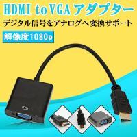 HDMI-VGA変換ケーブル HDMI to VGA変換アダプタ HDMI出力をVGAに変換 ケーブルHDMIアダプタ 変換 端子 アダプタ 標準HDMI ブラック