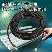 ■特徴: ☆RP-SMAタイプのアンテナ延長ケーブルです。 ☆無線LANアンテナを受信感度の最適な場...