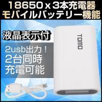 ●電池を本体に装着すれば、モバイルチャージャーに早代わり! ●また、電池の充電もすることができます。...