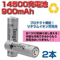 ■ブランド:TangsFire ■タイプ:充電式14500リチウムリチウム電池 ■容量:900 mA...