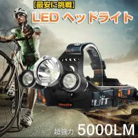 LED ヘッドライト led ヘッドライト 防災 登山 釣りキャンプ 5000ルーメン 4段階点灯 角度調整