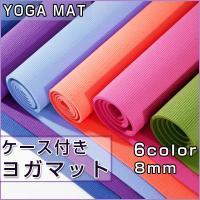 ●ヨガ教室で使う方が増えています! ●フローリングや畳の上など床が固くても痛くならない! ●クッショ...