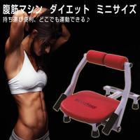【特徴】 ●自宅で簡単に運動ができます。 ●組立不要で、シンプルです。 ●運動不足または運動達人の方...