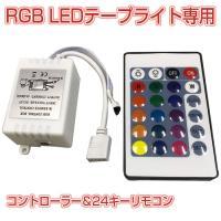 ■商品種類:RGB LEDテープライト専用コントローラー&24キーリモコン(12V車用可) 単色16...