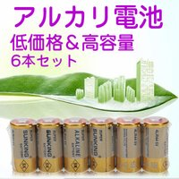■商品種類:乾電池  ■54本までメール便OK!! ■電圧:6V    ■重量:35g(約) ■用途...