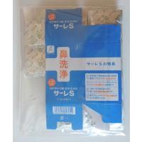 送料無料 サーレS 1.5g×50包入 ハナクリーンS専用洗浄剤 鼻洗浄
