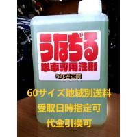 バイク専用強力洗剤「うなぢる」原液1Lです。 香料不使用で無臭! 汚れに応じて2〜50倍に薄めて使え...
