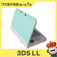 【ポイント5倍】3DSLL 本体 訳あり 選べる7色  ニンテンドー Nintendo ゲーム機 中古