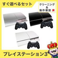 【ポイント5倍】PS3 本体 純正 コントローラー ブラック 1個付き 選べる本体カラー CECHL00 80GB ブラック シルバー ホワイト 中古