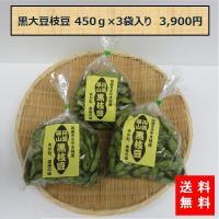 知る人ぞ知る秋の味覚、丹波篠山特産の「黒大豆枝豆」。 1年の内にわずか2〜3週間しか出回らない、 と...