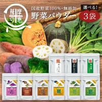 野菜パウダー 選べる 国産野菜パウダー 3パックセット メール便 送料無料